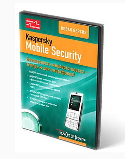 Антивирус Kaspersky Mobile Security 8.0, Русское издание, DVD KL1028RXAFS