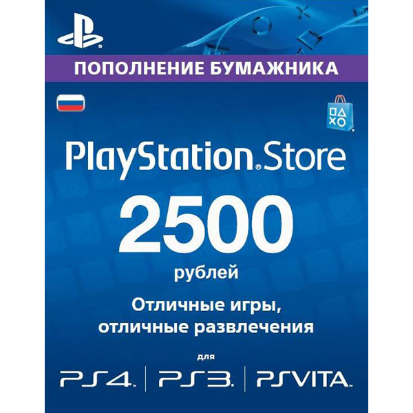 ����� ������ PlayStation Store, 2500 ������