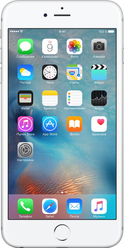 Apple iPhone 6S Plus 128Gb, Silver - (iOS 9; GSM 900/1800/1900, 3G, 4G LTE, LTE-A; SIM-карт 1 (nano SIM); Apple A9; ROM 128 Гб; 12 млн пикс., встроенная вспышка; есть, 5 млн пикс.; датчики - освещенности, приближения, гироскоп, компас, барометр, считывание отпечатка пальца)