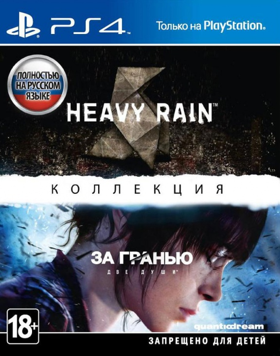 Игры The Heavy Rain + За гранью: Две души