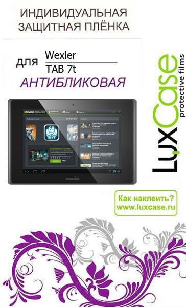 """Защитная пленка LuxCase для Wexler 7t 7"""" Антибликовая"""