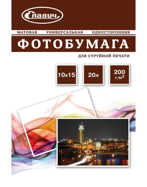 Фотобумага Славич, 200 г/кв.см, 10x15 см, матовая, 20 листов, для струйного принтера, белая основа
