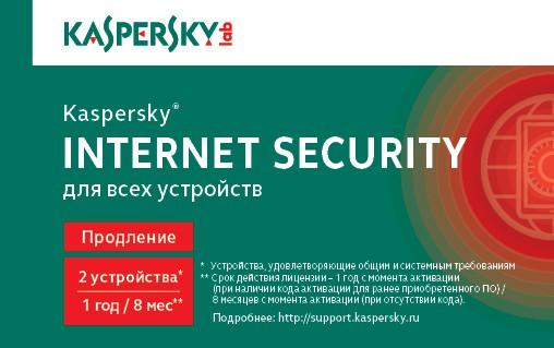 Kaspersky Internet Security, продление лицензии на 1 год для 2 устройств - устройства - 2; срок - 1 год; русский KL1941ROBFR