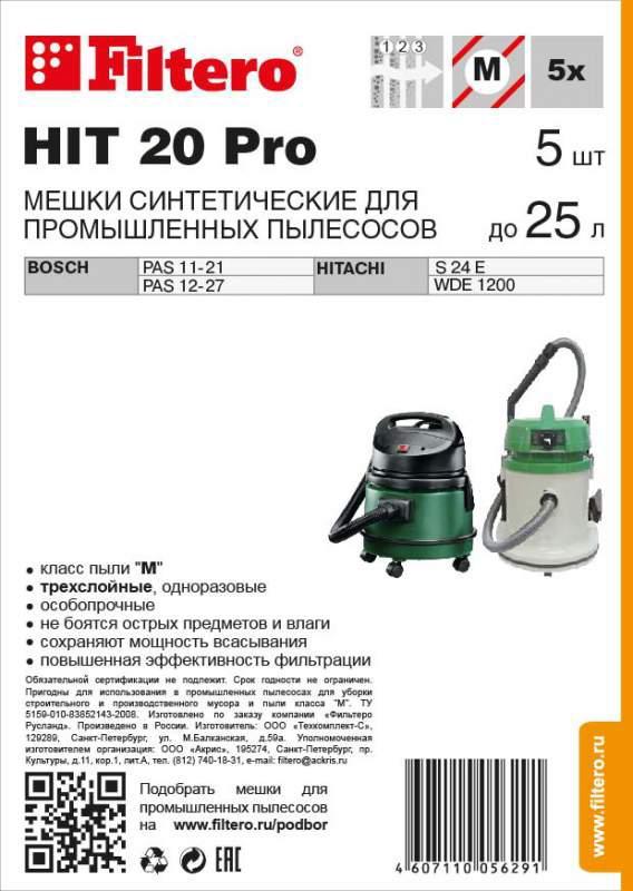 Filtero HIT 20 (5) Pro, (комплект)