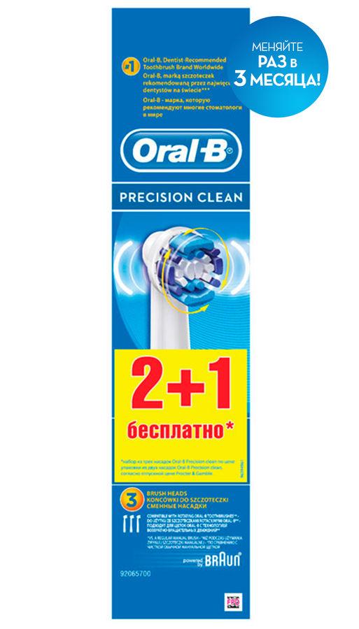 Насадка ORAL-B Precision Clean 81429861