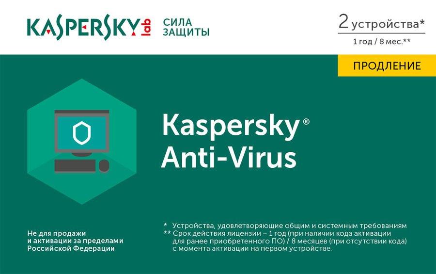 Антивирус Kaspersky Anti-Virus KL1171ROBFR