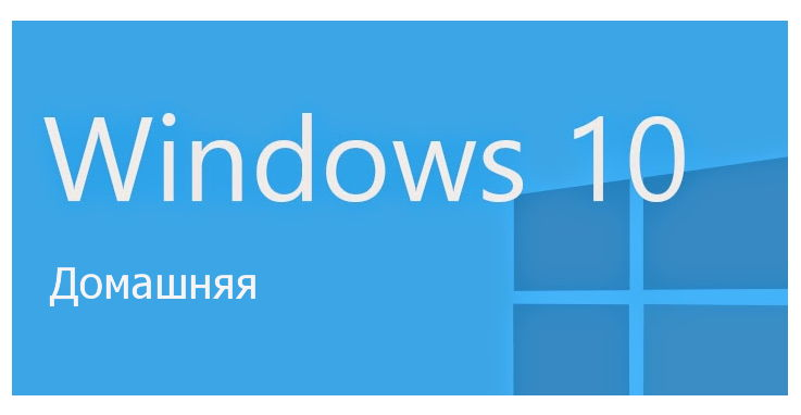 ОС MS Windows 10 Домашняя 32/64bit RUS (DOEM COA)