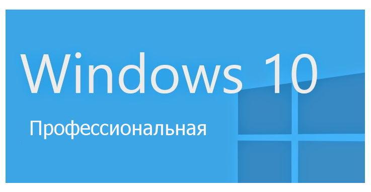 ОС Microsoft Windows 10 Профессиональная 32/64bit RUS (DOEM COA)