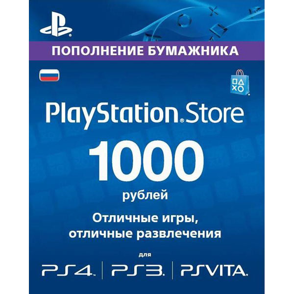 ����� ������ PlayStation Store, 1000 ������