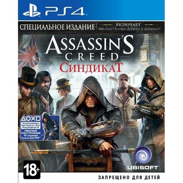 Игра Assassin's Creed Синдикат Специальное издание PS4