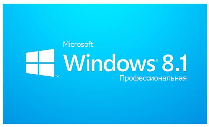 ОС MS Windows 8.1 Профессиональная 64bit RUS DVD (OEM)