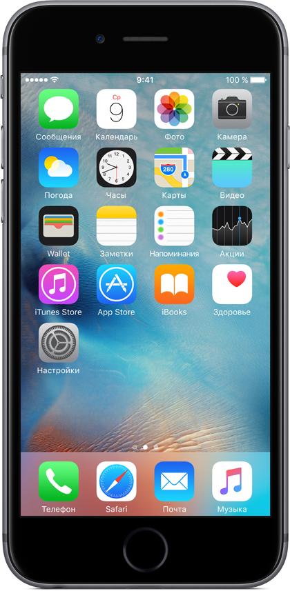 Apple iPhone 6s 16GB Space Gray (MKQJ2RU/A) - (; GSM 900/1800/1900, 3G, 4G LTE, LTE-A, VoLTE; SIM-карт 1 (nano SIM); Apple A9; ROM 16 Гб; 12 млн пикс., встроенная вспышка; есть, 5 млн пикс.; датчики - освещенности, приближения, гироскоп, компас, барометр, считывание отпечатка пальца)