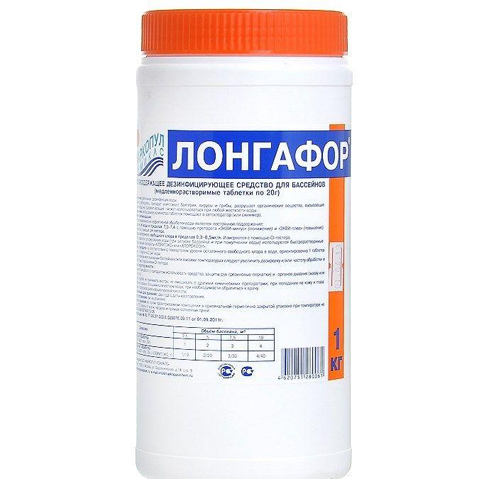 Таблетки для обеззараживания воды Лонгафор 1 кг (по 20 г)