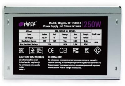Блок питания Hiper ATX 250W HP-250SFX